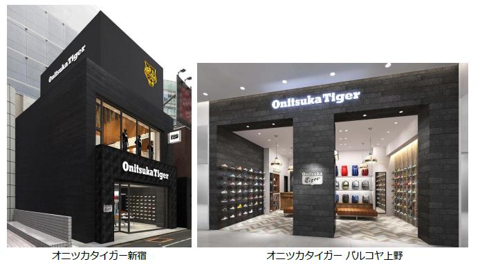 アシックス 「オニツカタイガー」ブランドの直営店を 新宿と上野にオープン asics
