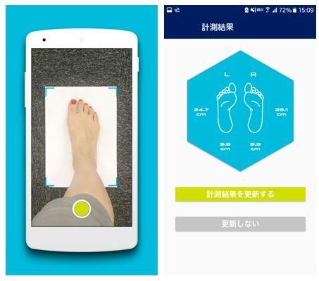アシックス ランニングシューズ選びをサポート! スマートフォンで手軽に足のサイズを計測できるアプリ 「MOBILE FOOT ID」を開発 asics