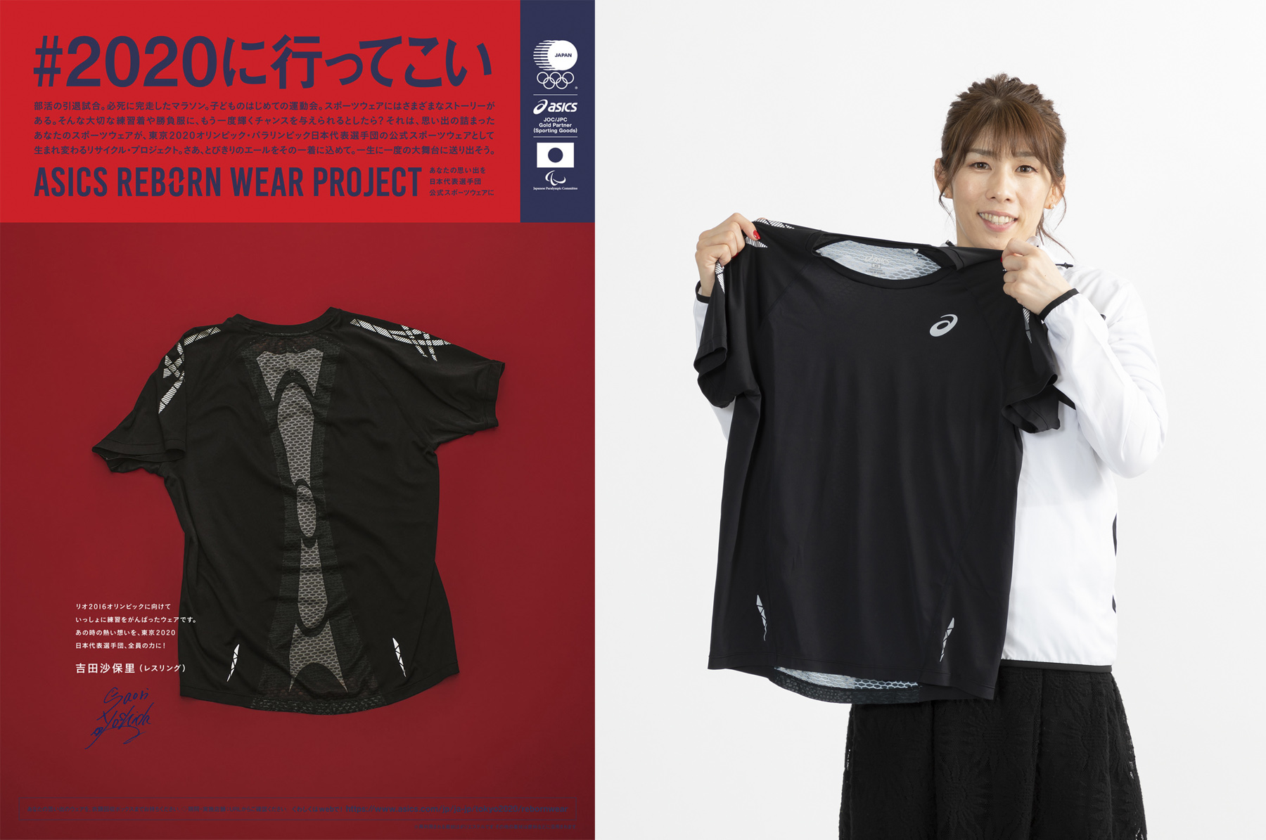 gran selección sitio autorizado el precio se mantiene estable ASICS REBORN WEAR PROJECT LAUNCHES JANUARY 24! RECYCLING PROJECT DELIVERS A  MESSAGE TO ATHLETES: GIVING SPORTSWEAR WITH SENTIMENTAL VALUE NEW LIFE AS  THE OFFICIAL WEAR OF TOKYO 2020 JAPAN OLYMPIC AND PARALYMPIC